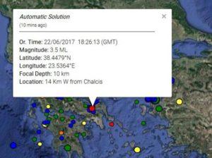 Σεισμός ταρακούνησε τη Χαλκίδα
