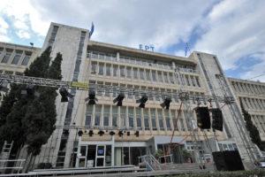Πρόσκληση για τη θέση του Διευθύνοντος Συμβούλου της ΕΡΤ