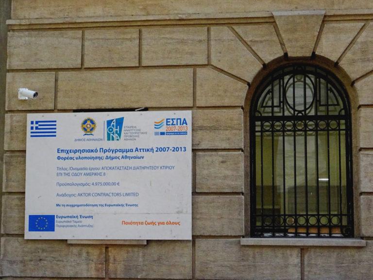 ΕΣΠΑ: Κατάργηση του ειδικού επιδόματος σε άνεργους νέους   Newsit.gr