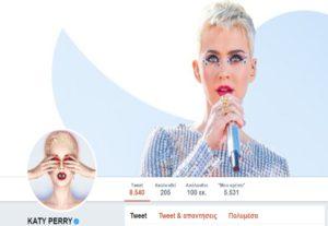 Ίλιγγος! Η Katy Perry γράφει ιστορία με 100.000.000 ακολούθους στο Twitter!