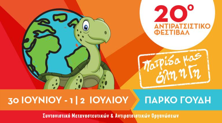 Στο Πάρκο Γουδή το Αντιρατσιτικό φεστιβάλ | Newsit.gr