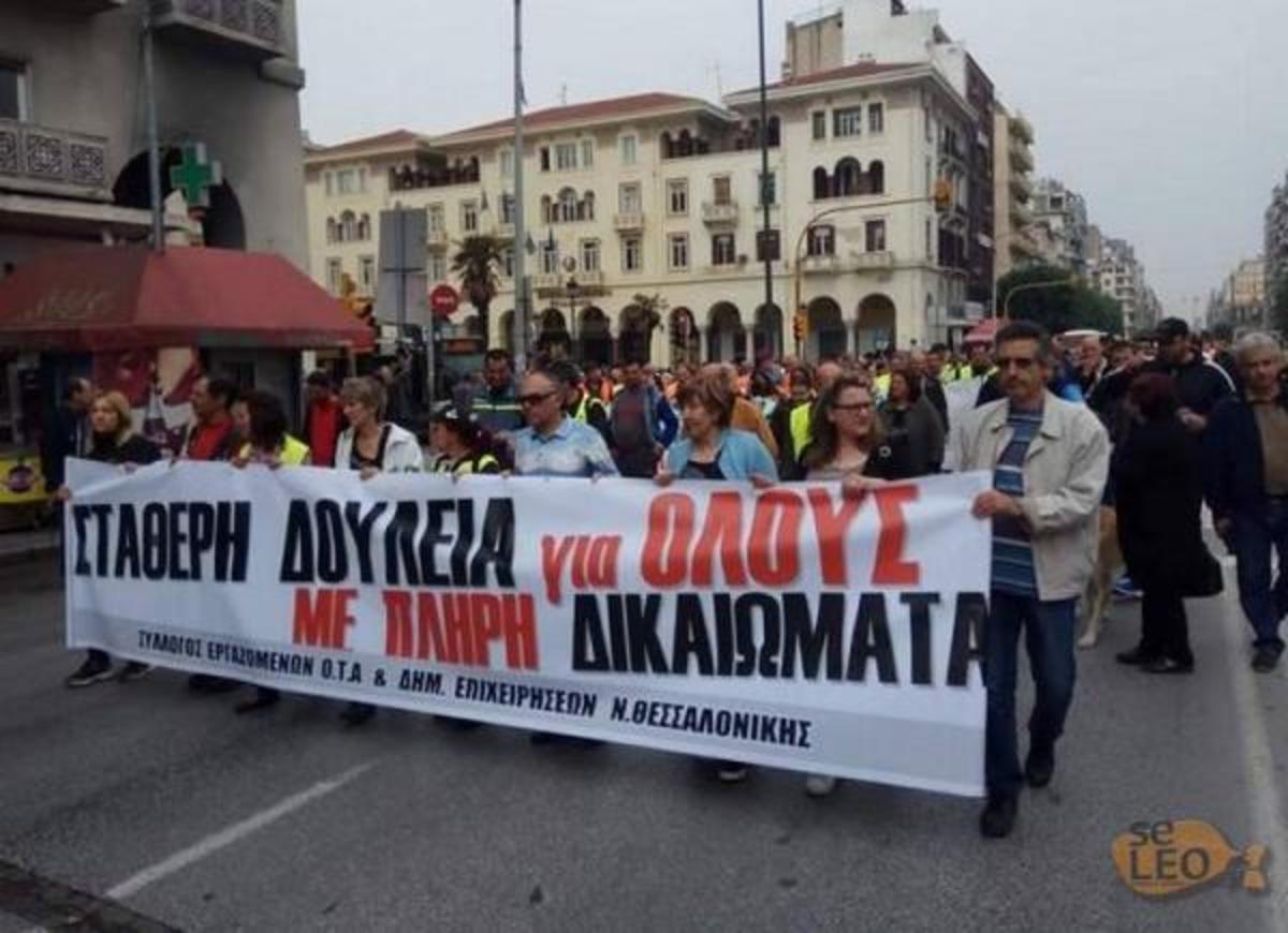 Πορεία στο ΥΜΑ-Θ και καταλήψεις αμαξοστασίων από συμβασιούχους στους ΟΤΑ   Newsit.gr