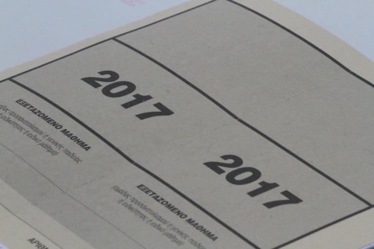 Πανελλήνιες 2017: Θέματα και απαντήσεις σε Ιστορία, Φυσική και Ανάπτυξη Εφαρμογών | Newsit.gr