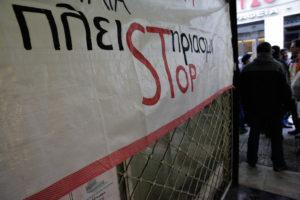 Πλειστηριασμοί: Θα γίνονται κανονικά – Σταματούν οι συμβολαιογράφοι την αποχή