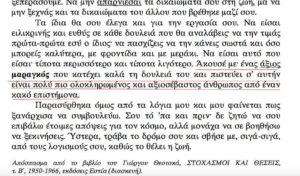 Πανελλήνιες 2017: Σκάνδαλο! Παραποίησαν το κείμενο του Θεοτοκά στην Έκθεση!