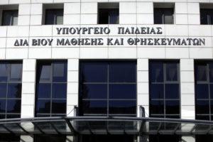 Συναγερμός για ύποπτο φάκελο με… φωτογραφίες στο υπουργείο Παιδείας