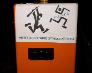 ΟΑΣΘ: Τα αυτοκόλλητα μέσα σε λεωφορεία που προκαλούν αίσθηση – Ο ελεγκτής που τρέχει [pics]
