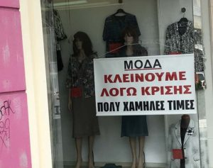 Λάρισα: Η δυσάρεστη »μόδα» στην Ελλάδα της κρίσης – Νέα λουκέτα στο κέντρο [pics]