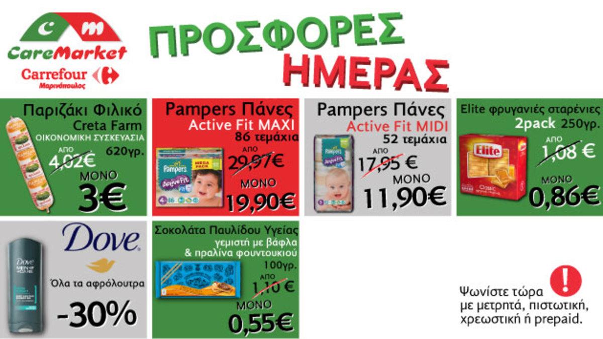 Νέες προσφορές CareMarket.gr: ΠΑΝΑ ACTIVE FIT MAXI PAMPERS 86TMX από 29.97€ μόνο 19.90€   Newsit.gr
