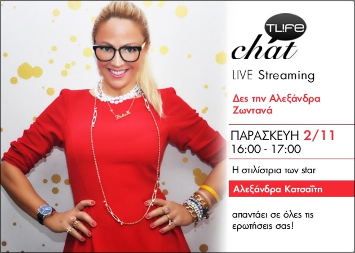 LIVE CHAT: H Αλεξάνδρα Κατσαΐτη έρχεται στο TLIFE για να απαντήσει στις ερωτήσεις σου | Newsit.gr