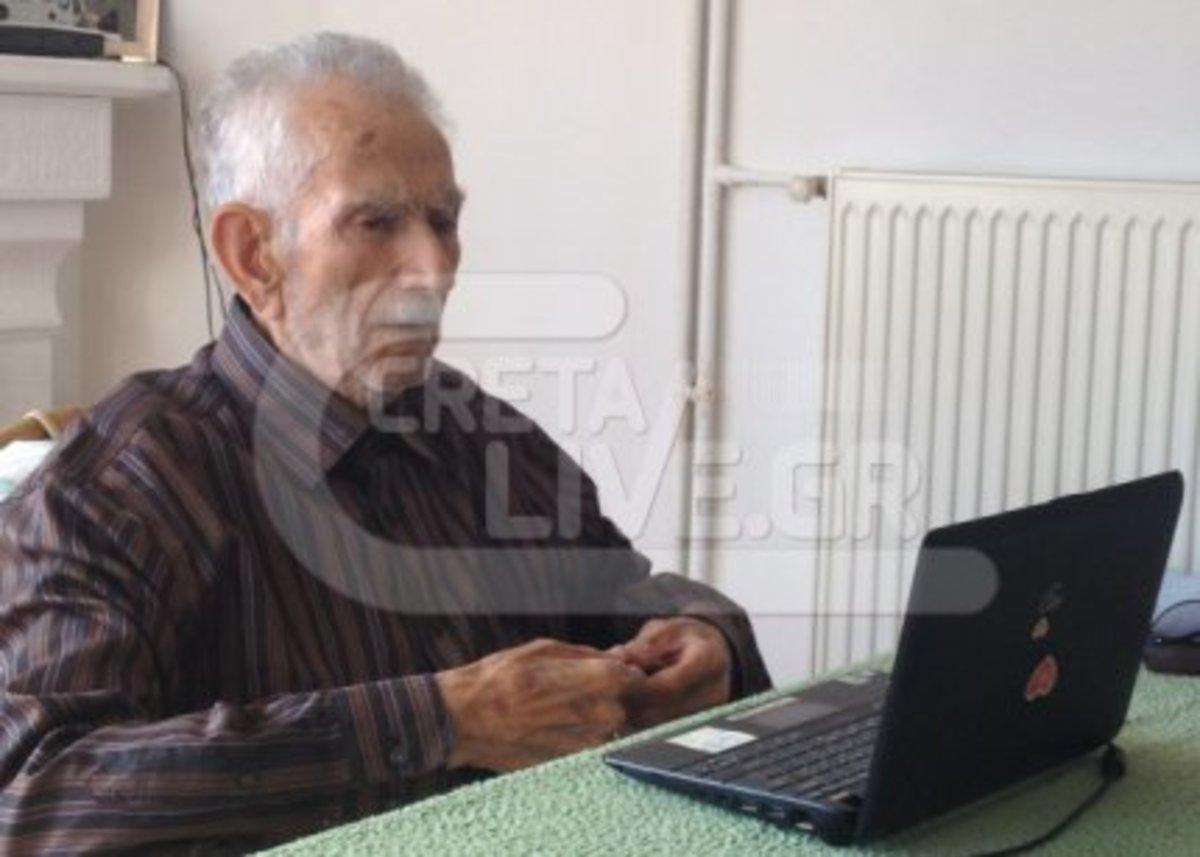 Κρήτη: O παππούς που… κόλλησε με το skype! | Newsit.gr