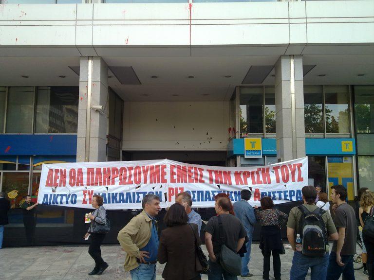 Συγκέντρωση διαμαρτυρίας μπροστά από το υπ. Οικονομικών | Newsit.gr