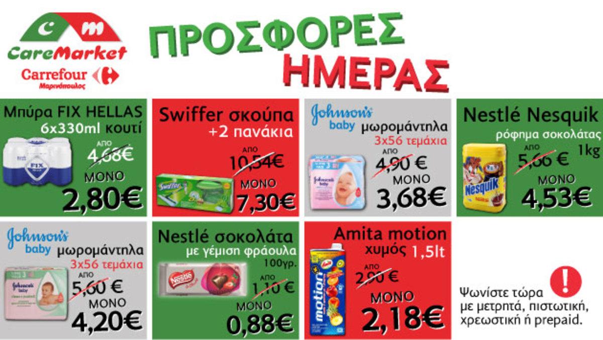 Νέες προσφορές CareMarket.gr για την Τσικνοπέμπτη: ΜΠΥΡΑ FIX HELLAS 6X330ML ΚΟΥΤΙ 4.68€ 2.80€ | Newsit.gr