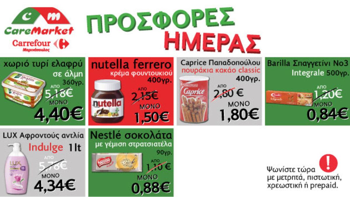 Νέες προσφορές CareMarket.gr για την Τσικνοπέμπτη: ΚΡΕΜΑ ΦΟΥΝΤ NUTELLA FERRERO 400ΓΡ από 2.15€ μόνο 1.50€ | Newsit.gr