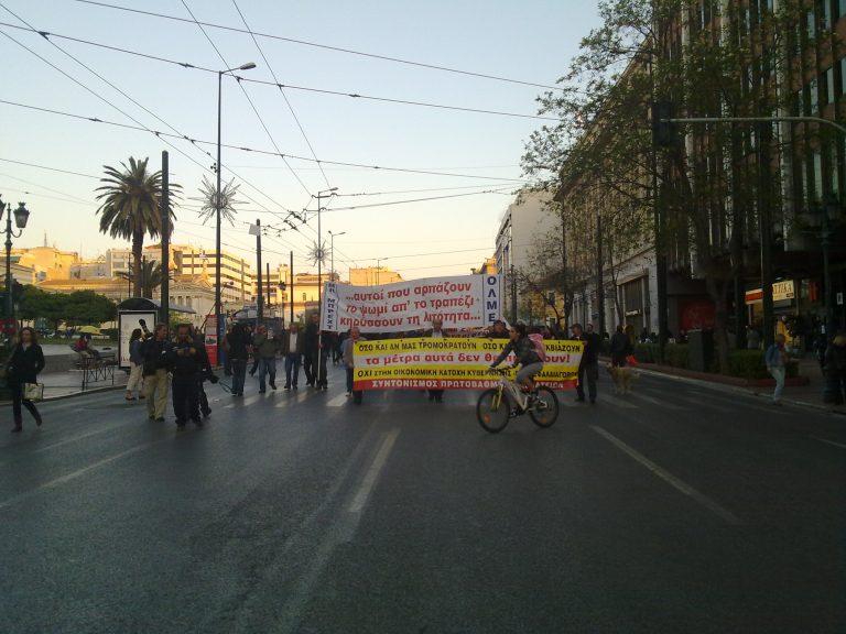Διαδήλωσαν κατά των οικονομικών μέτρων σε Αθήνα και Θεσσαλονίκη   Newsit.gr