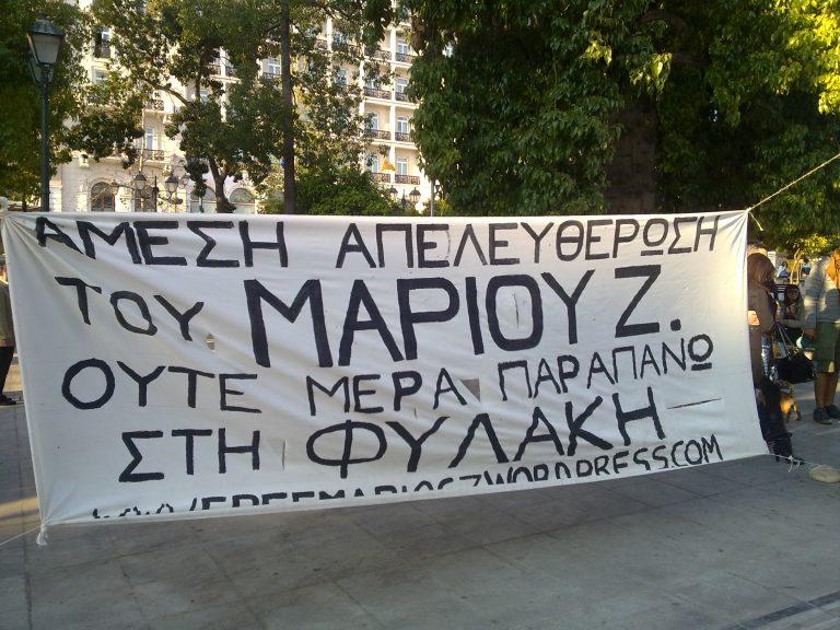 Συγκέντρωση διαμαρτυρίας στο Σύνταγμα | Newsit.gr