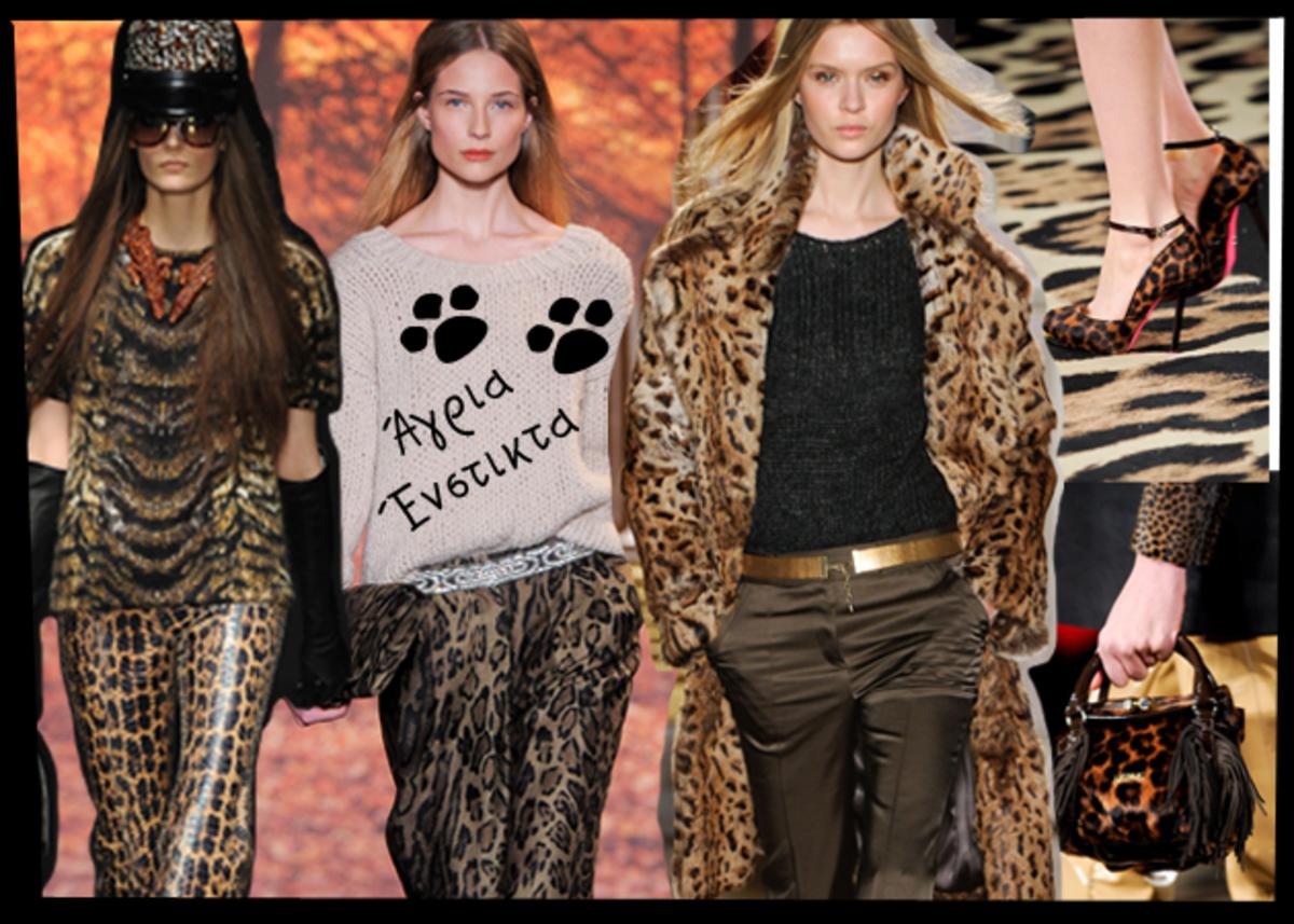 How to… animal print! Πως να φορέσεις το πιο σέξι trend της σεζόν. Τι να προσέξεις, τι να επιλέξεις! | Newsit.gr
