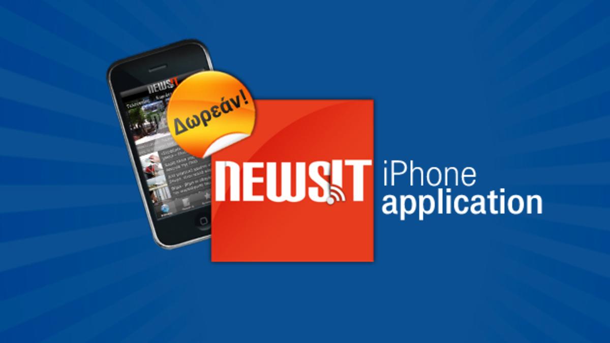 Είναι γεγονός! App Newsit στο iPhone σας! | Newsit.gr