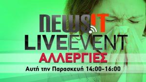 Οι απαντήσεις του NewsIt Live Event για τις αλλεργίες