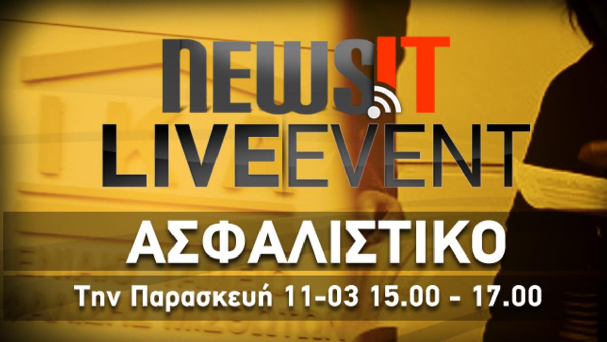 Δείτε τις απαντήσεις του NewsIt live event για το ασφαλιστικό | Newsit.gr