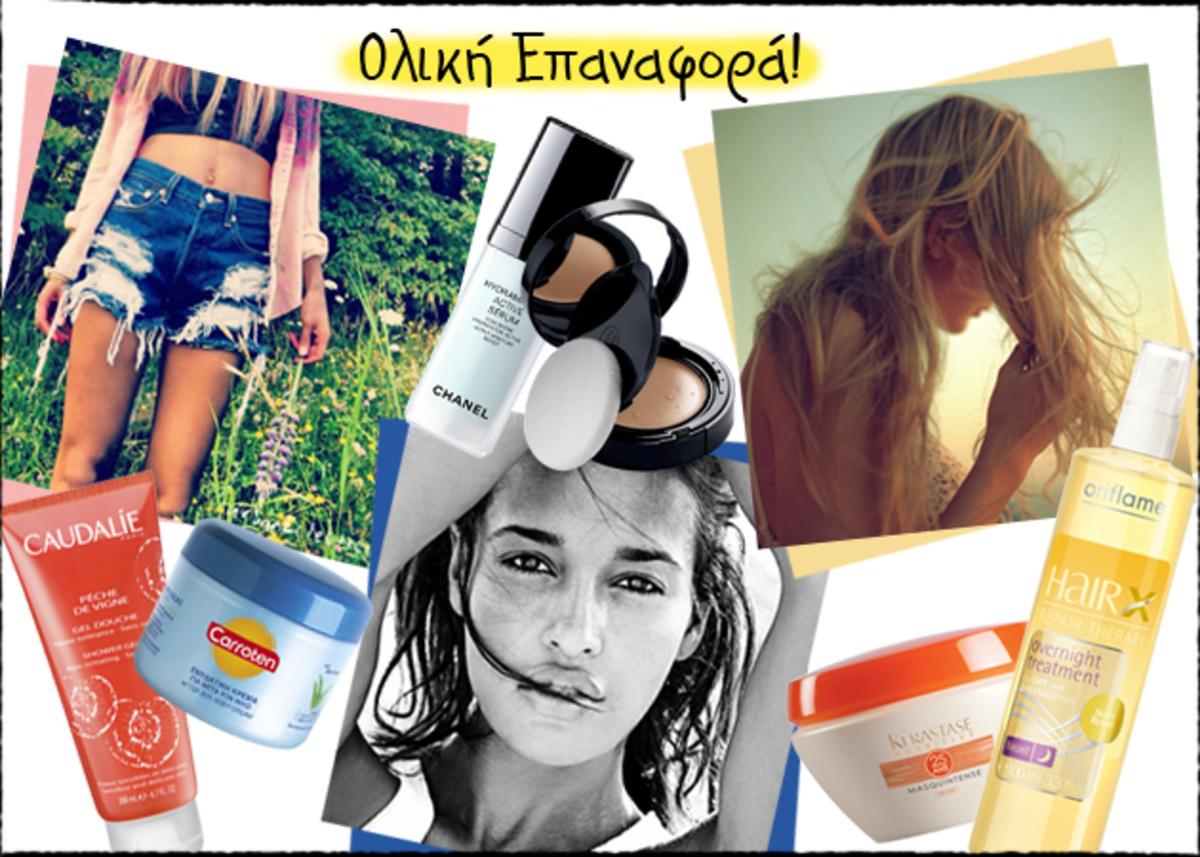 Ανανεωμένη μετά τις διακοπές! 17 super ενυδατικά προϊόντα για πρόσωπο, σώμα και μαλλιά!   Newsit.gr