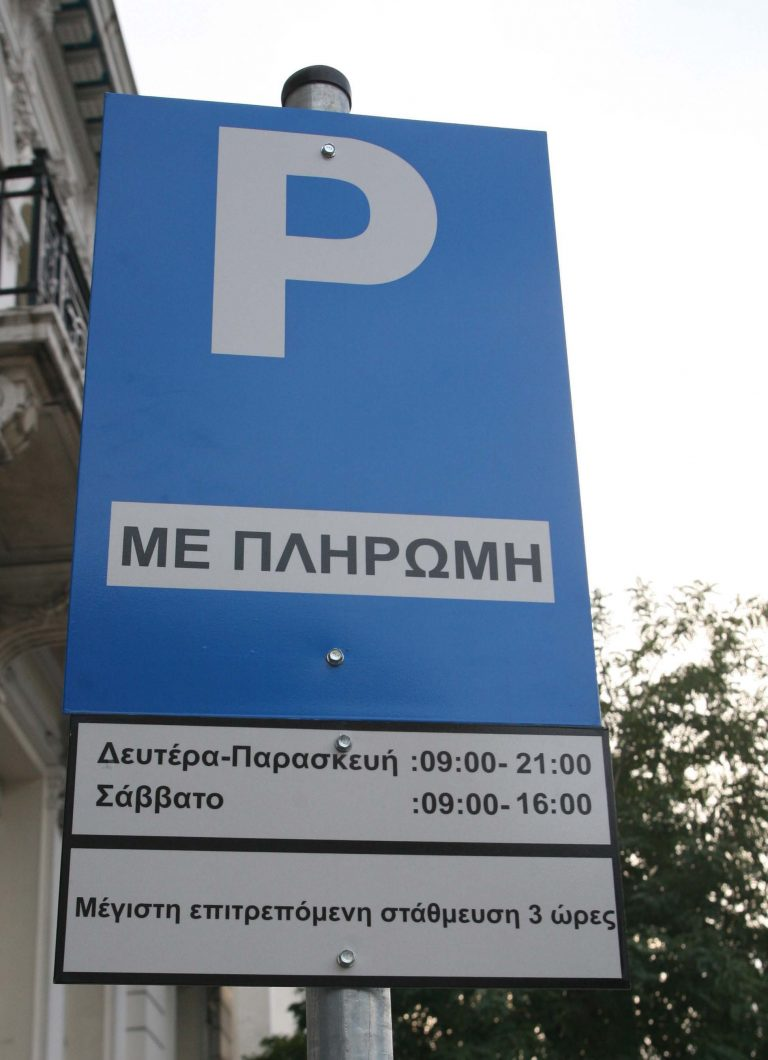 Παρκόμετρα και στον Πειραιά – Πόσο θα στοιχίζει η στάθμευση | Newsit.gr