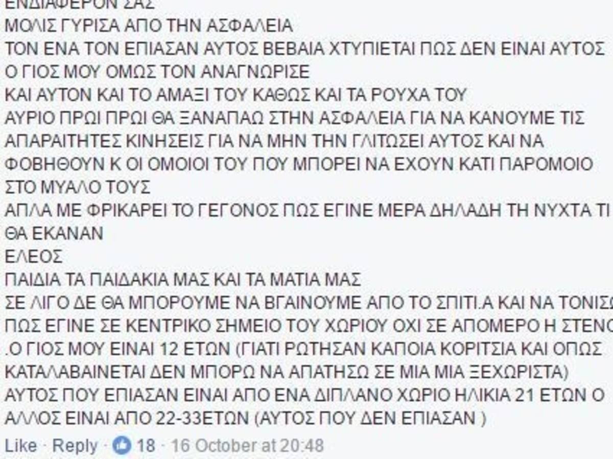 Χανιά: Σάλος από καταγγελία μητέρας στο facebook – Ο εφιάλτης του παιδιού της που έπαιζε [pics]   Newsit.gr