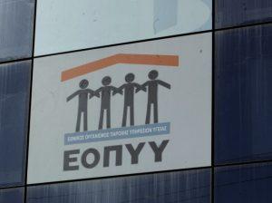 Θεσσαλονίκη: Τα χρέη πνίγουν τον ΕΟΠΥΥ – Αγωγή σε βάρος του οργανισμού!