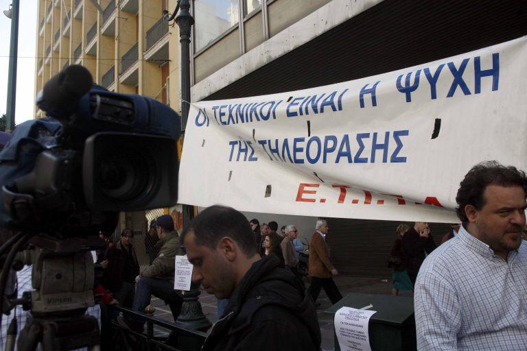 Θεσσαλονίκη: Απεργία σε MEGA, ANT1 και TV Μακεδονία | Newsit.gr