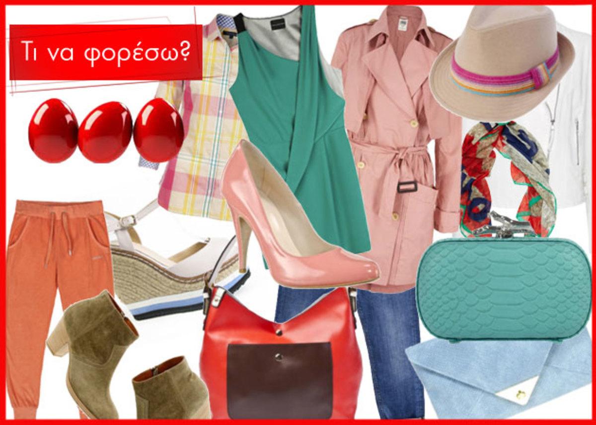 Πάσχα στο χωριό, στην πόλη ή σε νησί; Ετοιμάζουμε την πασχαλινή σου βαλίτσα! | Newsit.gr