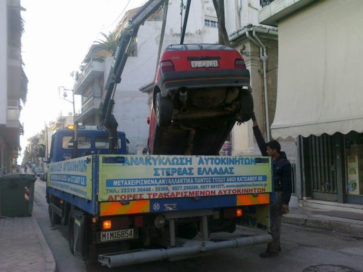 Λαμία: Σηκώνουν τα… ξεχασμένα αυτοκίνητα – Δείτε φωτογραφίες!   Newsit.gr