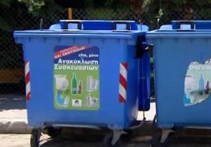 Κρήτη: Πέταξε στα σκουπίδια 15.000 ευρώ – Το χρυσό τετράδιο σε κάδο ανακύκλωσης [vid]
