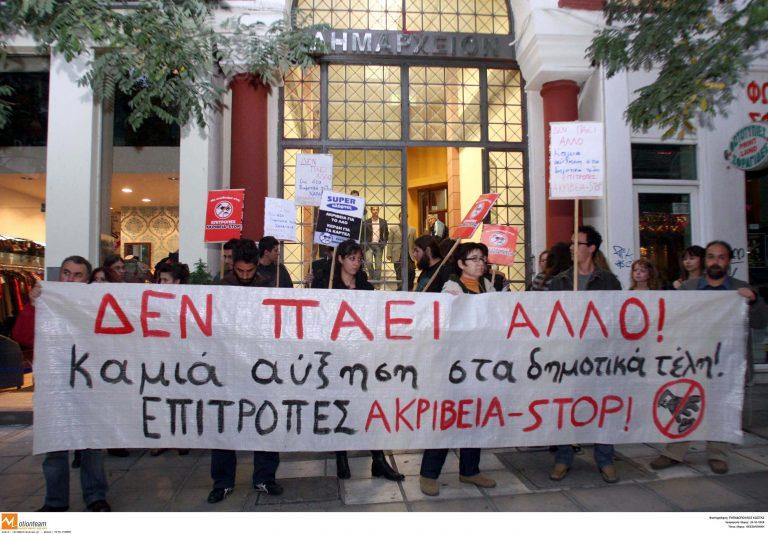 Θεσσαλονίκη: »Μειώστε τα δημοτικά τέλη κατά 5%»! | Newsit.gr