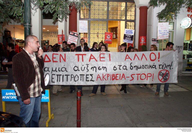 Θεσσαλονίκη: Συγκέντρωση διαμαρτυρίας για την αύξηση των δημοτικών τελών | Newsit.gr