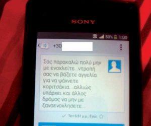 Πάτρα: Τα μηνύματα στο κινητό της κοπέλας κάνουν το γύρο του διαδικτύου – Οι διάλογοι του αίσχους [pics]