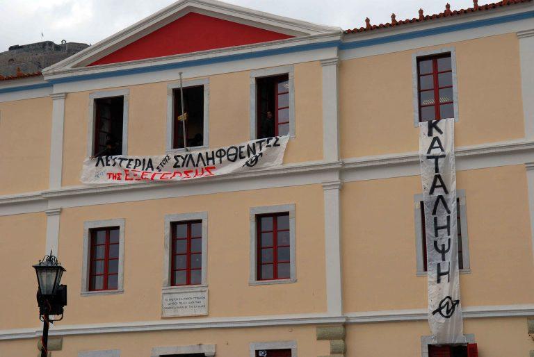 Θεσσαλονίκη: Κατέλαβαν το δημαρχείο Χορτιάτη!   Newsit.gr