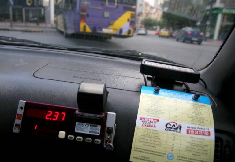 Ναύπλιο: To ταξί δεν μετέφερε μόνο τους πελάτες… | Newsit.gr