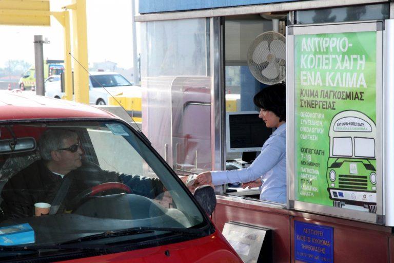 Θα φύγετε το τριήμερο; – Συμβουλές για οικονομική οδήγηση | Newsit.gr