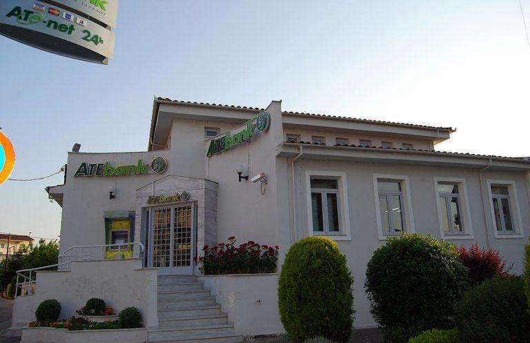 Σέρρες: Λήστεψαν την ΑΤΕ για 2η φορά μέσα σε 15 μέρες! | Newsit.gr