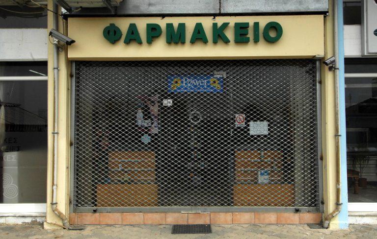 Ετοιμάζουν κινητοποιήσεις οι φαρμακοποιοί της Πελοποννήσου | Newsit.gr