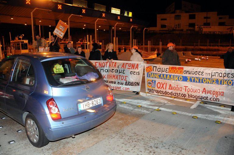 Κοζάνη: Έληξε η κατάληψη στα διόδια Πολυμύλου | Newsit.gr
