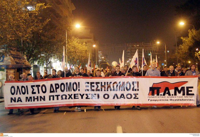Θεσσαλονίκη: Πορεία του ΠΑΜΕ για τα εργασιακά | Newsit.gr