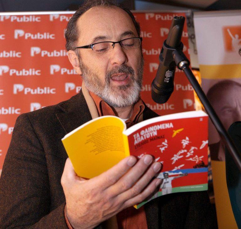 Παρουσίαση του βιβλίου του Στέλιου Μάινα στην Καλαμάτα   Newsit.gr