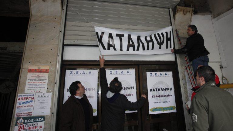 Φλώρινα: Κατέλαβαν το δημαρχείο οι εργαζόμενοι | Newsit.gr