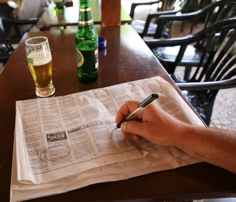 Λάρισα: Οι δύο φίλοι δεν διάβαζαν εφημερίδες επειδή σκέφτονταν το Champions League…   Newsit.gr