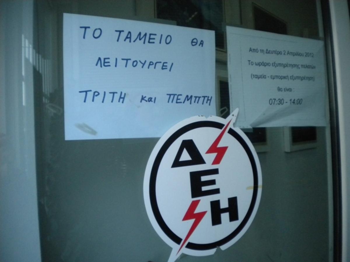 Ηλεία: »Μας γδέρνουν και εισπράττουν μόνο Τρίτη και Πέμπτη»! | Newsit.gr