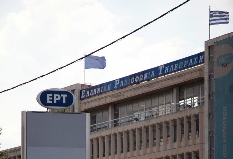 Η απάντηση της ΕΡΤ για την… επίταξη του κτιρίου της Κατεχάκη | Newsit.gr