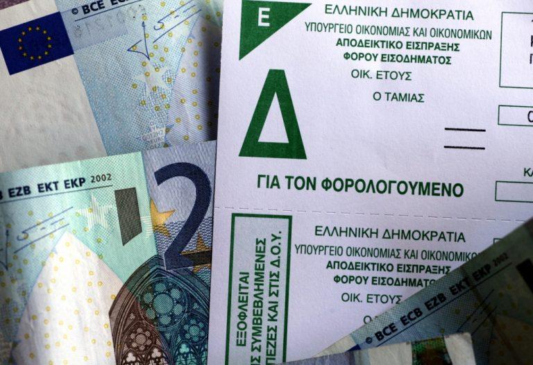 Ξεχάστε την επιστροφή φόρου – Θα συμψηφίζεται με το τριπλό χαράτσι | Newsit.gr
