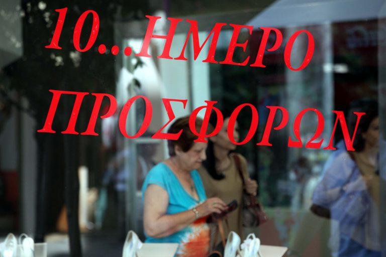 Δεκαήμερο προσφορών από σήμερα στα καταστήματα της Αθήνας   Newsit.gr
