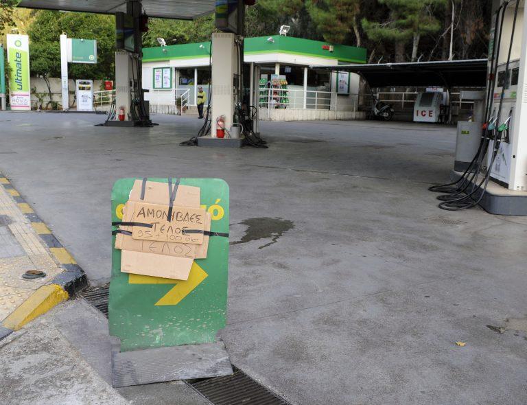 Χανιά: Χωρίς καύσιμα μέχρι την Τετάρτη – 48ωρη απεργία των βενζινοπωλών! | Newsit.gr